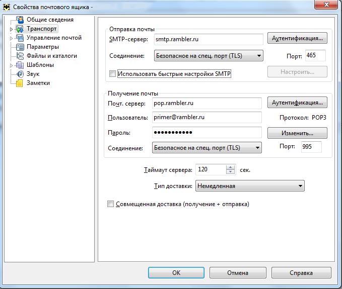 регистрация на сайте знакомств rambler ru
