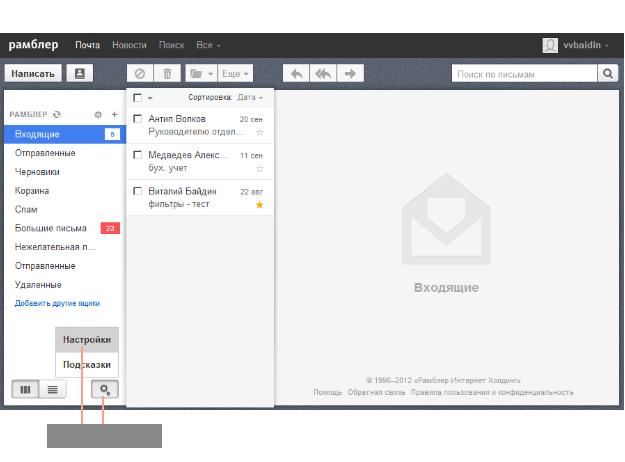 Как попасть в настройки почты