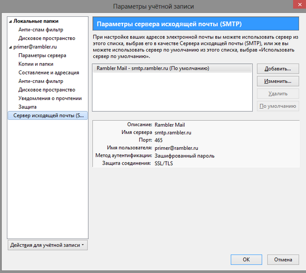 Ручная настройка Mozilla Thunderbird-2