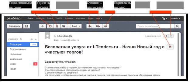 Веб-интерфейс (ваша страница) в Rambler Mail