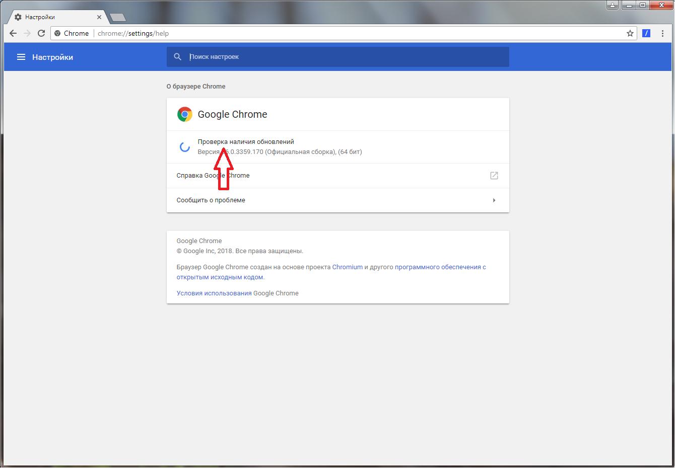 Обновление Google Chrome - Помощь по почте